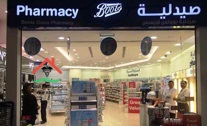 Photo of صيدلية بوتس الخط الساخن وعناوين وأرقام الفروع