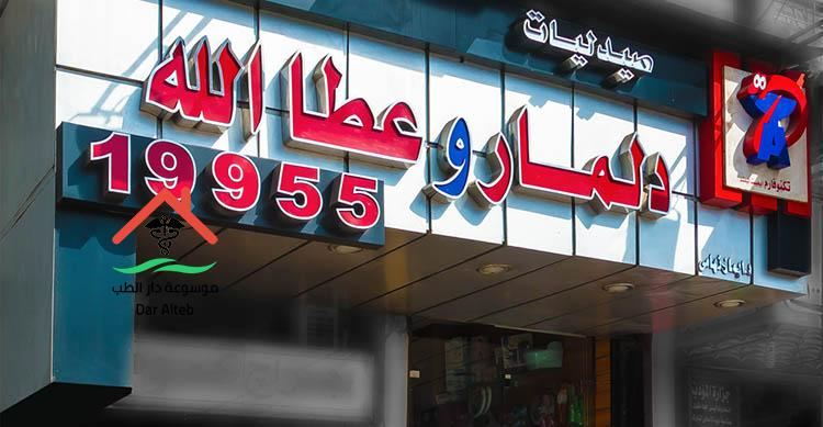 Photo of صيدلية دلمار الخط الساخن وعناوين وأرقام الفروع