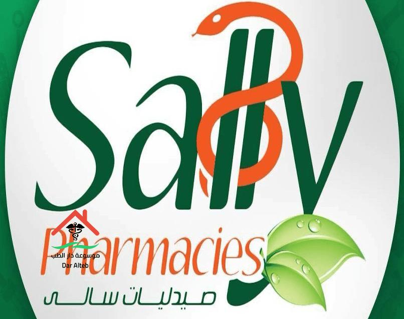 Photo of صيدلية سالي الخط الساخن وعناوين وأرقام الفروع
