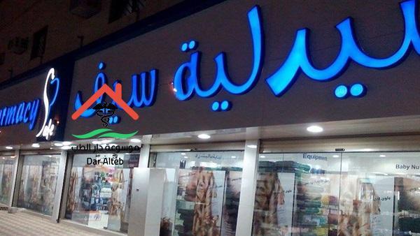 Photo of صيدلية سيف الخط الساخن وعناوين وأرقام الفروع