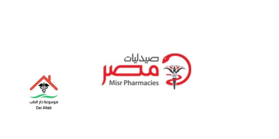 صيدلية مصر الخط الساخن وعناوين وأرقام الفروع موسوعة دار الطب