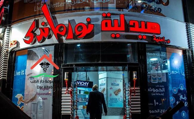 Photo of صيدلية نورماندى الخط الساخن عناوين الفروع وأرقام الفروع