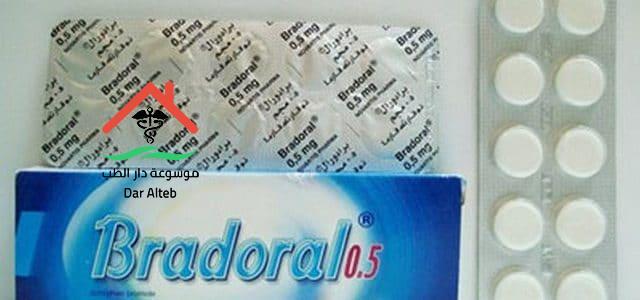 دواعى استعمال دواء برادورال Bradoral