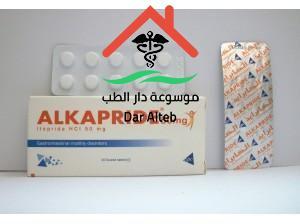 دواعي استعمال دواء الكابرايد Alkapride