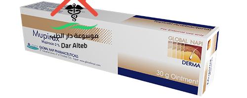 دواعي استعمال دواء ميوبيراكس Mupirax
