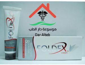 دواعي استعمال كريم فولدكس foldex cream
