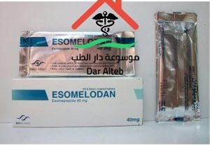 دواعي الإستعمال لدواء إيزوميلودان Esomelodan
