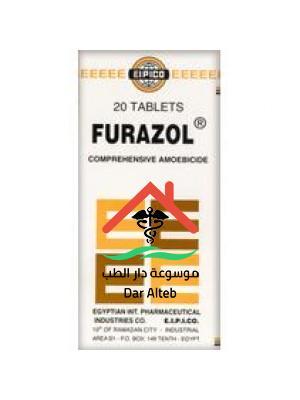 دواعي الإستعمال لدواء فيورازول Furazol