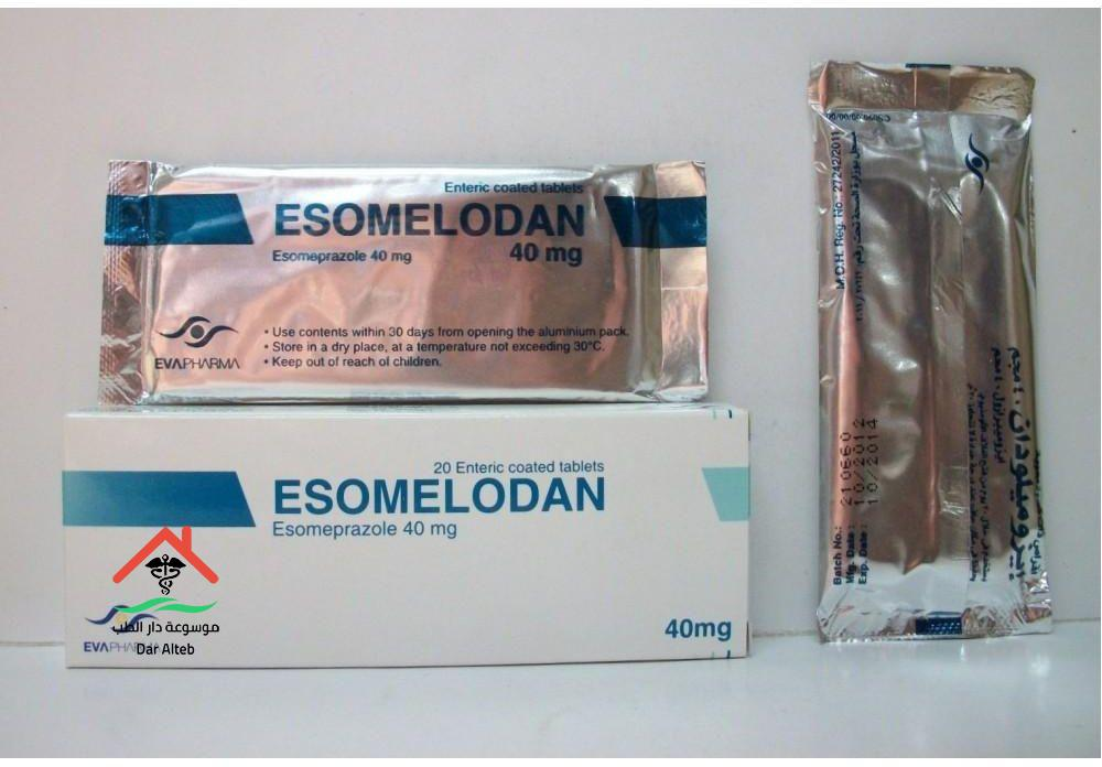 Photo of إيزوميلودان Esomelodan لعلاج حالات ارتجاع المريء
