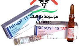دواعي استعمال دواء ستيروجيل أمبولات sterogyl ampoules