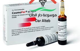 دواعي استعمال دواء كوزموفير Cosmofer
