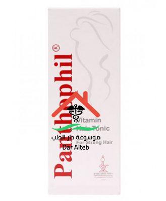 دواعي استعمال دواء بانثوفيل بخاخ PanthophilSpray