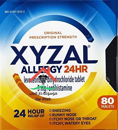 دواعي استعمال دواء زيزال أقراص Xyzal Tablets