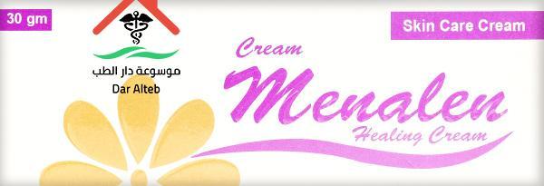 دواعي استعمال دواء مينالين كريم Menalen Cream