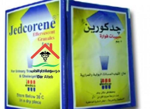 دواعي الإستعمال لدواء جدكورين أكياس JedcoreneSachet