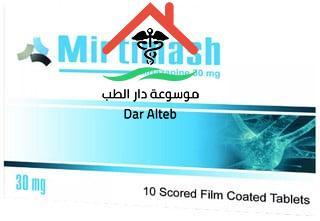 دواعي الإستعمال لدواء ميرتيماش Mirtimash