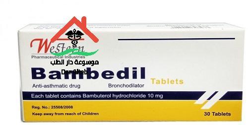 Photo of بامبيديل دواعي الاستعمال والجرعة والسعر