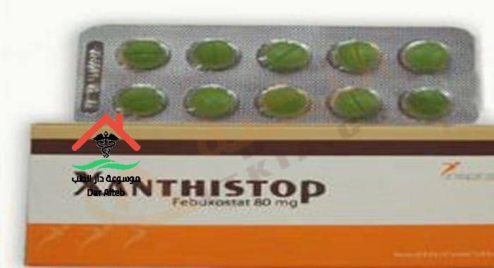 Photo of زانسيستوب أقراص Xanthistop دواعي الاستعمال والجرعة