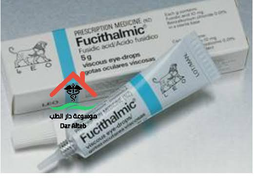 Photo of فيوسيثالميك Fucithalmic مضاد حيوى للعين السعر وطريقة الاستعمال
