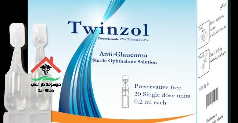 Photo of قطرة توينزول Twinzol eye drops دواعي الاستعمال والجرعة وطريقة الاستخدام