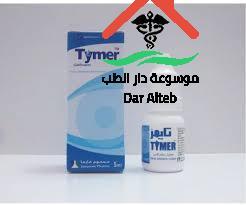 Photo of تايمر قطرة tymer eye drops الجرعة وطريقة الاستعمال