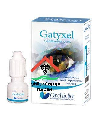 Photo of GATYXEL جاتيكسيل الجرعة وطريقة الاستعمال