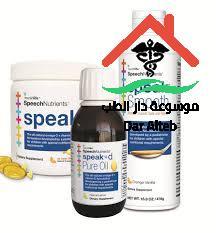Photo of SPEAK SMOOTH الجرعة وسعر العبوة